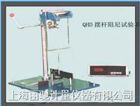 QHD摆杆阻尼试验仪
