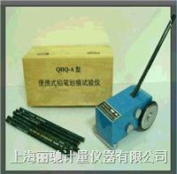 QHQ-A便携式铅笔法硬度计