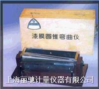 QTZ型漆膜圆锥弯曲试验器
