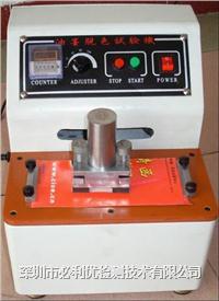 油墨脱色试验机 BY-MT100