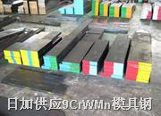 9CrWMn国产模具钢