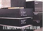 GS2738 板材/棒材