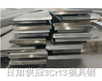3Cr13国产不锈模具钢