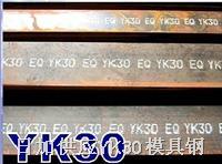 日本YK30--油冷淬硬碳素模具钢 YK30