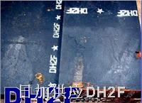 供应DH2F--预硬易切削热作模具钢 DH2F