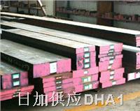 DHA1--热作压铸模具钢 DHA1
