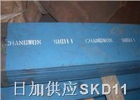SKD11模具钢--高碳高铬冷作模具钢 SKD11