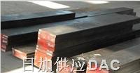日本日立DAC特种耐热压铸模具钢