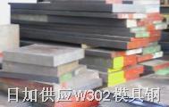 W302--热作压铸模具钢 W302
