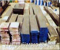 M310--优质抗腐蚀镜面模具钢 M310