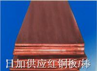 紅銅板/紅銅棒