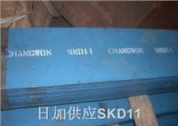 日本SKD11冷模合金钢 SKD11