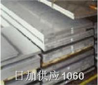 日加1060铝材供应 1060