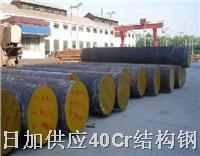 国产40Cr合金结构钢 40Cr