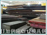 国产Cr12冷作模具钢 Cr12