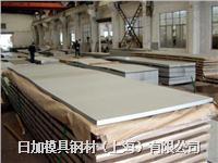 日加1.4031(X39Cr13)不锈钢材料 1.4031(X39Cr13)