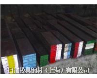 日加Cr14Mo新型超硬合金钢材料 板材/圆棒