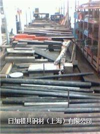 4Cr3Mo3SiV热作模具钢材料 圆棒/板材