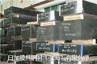 日本山阳ICS-22冷作模具钢材料 ICS-22