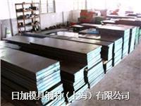 大同SKD1冷作模具钢材料 SKD1