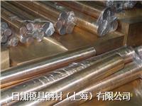 鈹銅MOLDMAX XL合金鈹銅材料 板材/圓棒/帶材