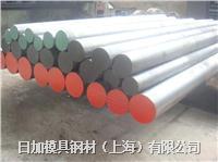 日本SKS21合金工具钢材料 板材/圆棒