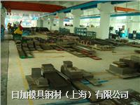 日加H8(30WCrV9)热作模具钢材料 圆棒/板材