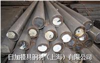 日本S20C碳素钢材料上海日加现货 圆钢/板材