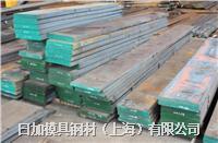 日加FKD新型冷作模具钢材料 圆棒/板材