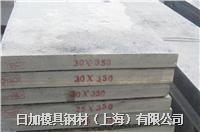 日加FRD冷作模具钢材料 圆棒、板材