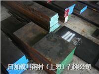 日本山陽PCM40S塑膠模具鋼材料 圓棒/板材