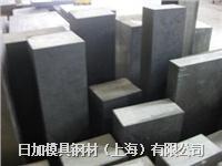 一胜百HQ33热作压铸模具钢材料 HQ33圆棒/板材