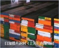 日本大同NAK101超高耐腐蚀预硬钢 圆棒/板材