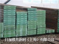 日立金属SLD16冷作模具钢材料 圆棒/板材