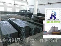 W1.2083防酸塑胶模具钢