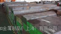 日本SUS420J1不锈钢材料