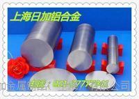购5A02-HX6铝板铝棒首选上海日加5A02