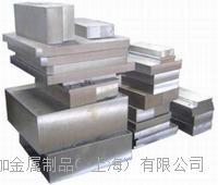 買SKH57高速鋼模具鋼首選日加 排名NO.1 SKH57高速鋼 上海日加量多價優