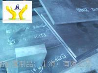 订购3Cr2Mo找上海日加金属 3Cr2Mo