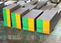 日本DH2F模具钢|DH2F工模钢|DH2F密度