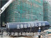 广西南宁玻璃钢环保化粪池
