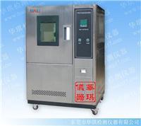可程式恒温恒湿试验机 HQ-080L、HQ-150L、HQ-225L、HQ-408L、HQ-800L、HQ-1