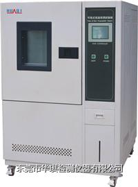 快速升降温试验机 HQ-TH-80/120/150/225/408/800/1000 L(M.H)