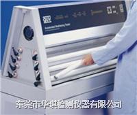 紫外线老化试验机,紫外光耐老化试验箱 HQ-UV2