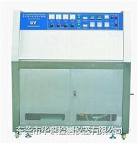 大连紫外线老化试验箱 HQ-UV1
