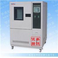 深圳可程式恒温恒湿试验箱 HQ-THP-80