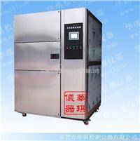 东莞温度冲击试验箱 HQ-TS-80