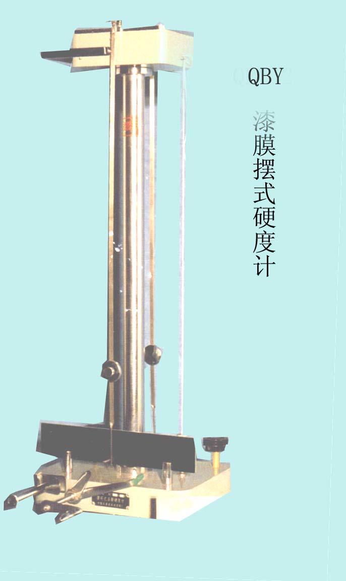 QBY 漆膜摆式硬度计