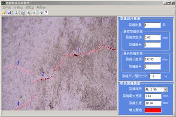 PTS-S30远距离裂缝检测系统