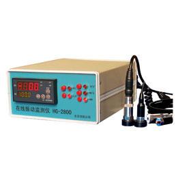 HG-2802在线振动监测仪(双通道)